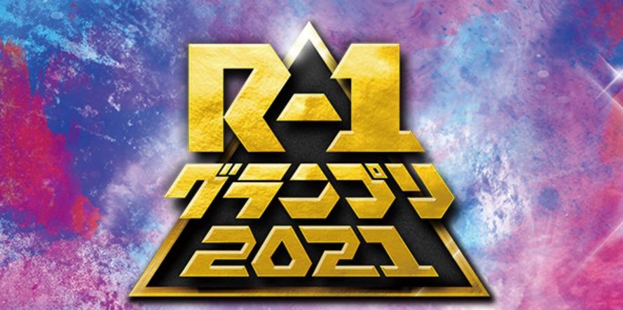 R-1グランプリ2021芸歴10年以内の参加資格でどうなる?決勝進出優勝者 ...